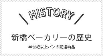 新橋ベーカリーの歴史
