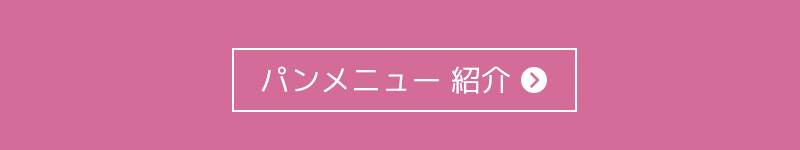 パンメニュー紹介